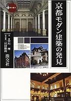 京都モダン建築の発見 (新撰・京の魅力)