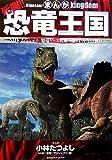 まんが 死闘!!恐竜王国―NHKスペシャル 恐竜VSほ乳類 1億5千万年の戦い