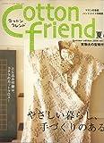 Cotton friend (コットンフレンド) 2006年 06月号 [雑誌] 画像
