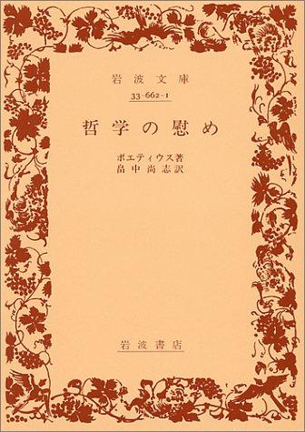 哲学の慰め (岩波文庫 青 662-1)の詳細を見る