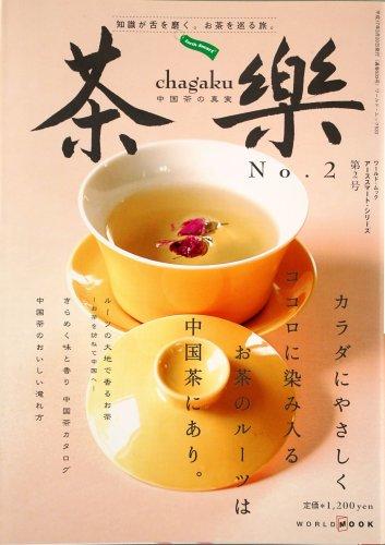 茶楽 (No.2) (ワールド・ムック―アーススマート・シリーズ (533))の詳細を見る