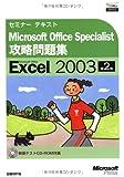 セミナーテキスト SPECIALIST攻略問題集EXCEL2003第2版