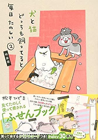 犬と猫どっちも飼ってると毎日たのしい(2)ふせんブック付き特装版 (プレミアムKC)
