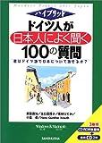ハイブリッド ドイツ人が日本人によく聞く100の質問