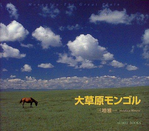 大草原モンゴル (Suiko books)