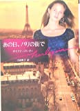 あの日、パリの街で (ハーレクイン文庫)