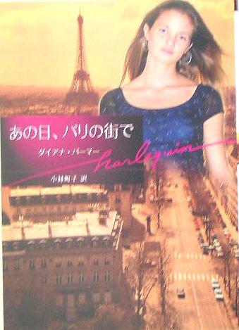 あの日、パリの街で (ハーレクイン文庫)の詳細を見る