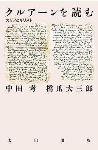 クルアーンを読む  / 中田考,橋爪大三郎