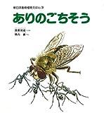 ありのごちそう (新日本動物植物えほん 3)