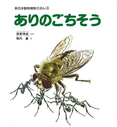 ありのごちそう (新日本動物植物えほん 3)の詳細を見る