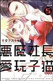 悪魔社長と愛玩子猫ちゃん(分冊版) 【第5話】 (禁断Lovers)