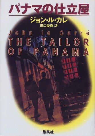 パナマの仕立屋の詳細を見る