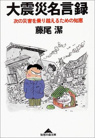 大震災名言録―次の災害を乗り越えるための知恵 (知恵の森文庫)の詳細を見る