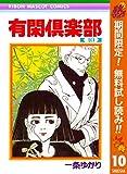 有閑倶楽部【期間限定無料】 10 (りぼんマスコットコミックスDIGITAL)