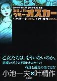実験人形ダミー・オスカー 15 (キングシリーズ)