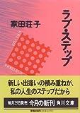 ラブ・ステップ (角川文庫)