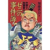弁護士加藤晋介のゼニの事件簿―パクリは死んでも許しません!