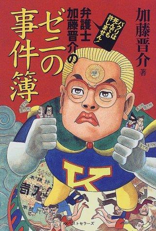 弁護士加藤晋介のゼニの事件簿―パクリは死んでも許しません!の詳細を見る