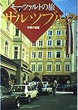 モーツァルトの旅(1)神童の揺籃-ザルツブ