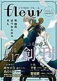 【無料】COMICフルール vol.1 (フルールコミックス)