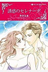 誘惑のセレナーデ (ハーレクインコミックス) Kindle版