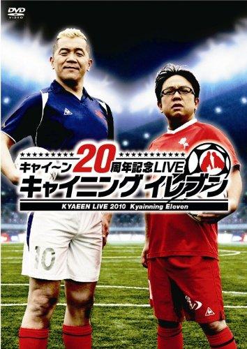 キャイ~ン20周年記念LIVE 「キャイニングイレブン」 [DVD]