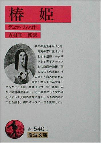 椿姫 (岩波文庫)の詳細を見る