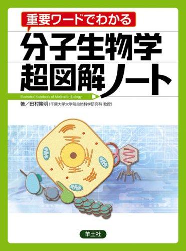 重要ワードでわかる分子生物学超図解ノートの詳細を見る