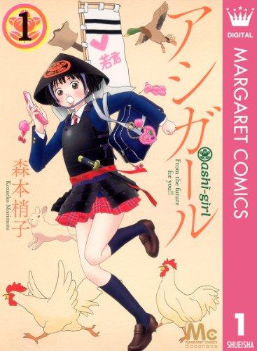 アシガール 1 (マーガレットコミックスDIGITAL)