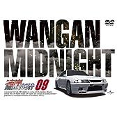 湾岸ミッドナイト 09 [DVD]