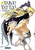 タブー・タトゥー TABOO TATTOO 02 (コミックアライブ)