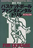 倉石平のバスケットボールファンダメンタルドリル ディフェンス編