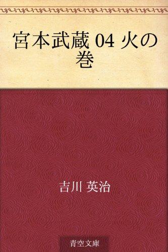 宮本武蔵 04 火の巻の詳細を見る