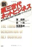 新第三世代ネットビジネス―新たな潮流に対応できる法務・マーケティング