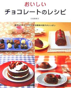 おいしいチョコレートのレシピ—板チョコやココアでできる簡単お菓子がいっぱい