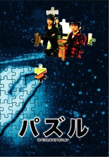 パズル [DVD]の詳細を見る