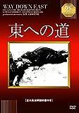東への道【淀川長治解説映像付き】[DVD]