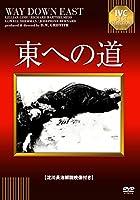 東への道 【淀川長治解説映像付き】 [DVD]