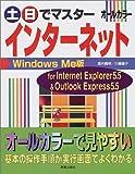 土・日でマスター インターネット WindowsMe版 (土日でマスターシリーズ)