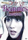 Original Video - Senkyo Short Short Kowabana Beauty's Collection [Japan DVD] RAK-18