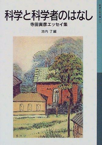 科学と科学者のはなし—寺田寅彦エッセイ集 (岩波少年文庫 (510))