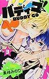 バディゴ! 3 (りぼんマスコットコミックス)
