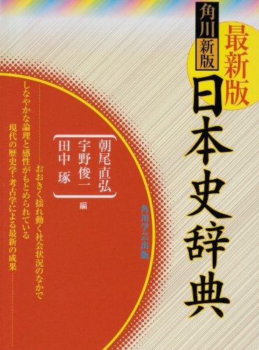 日本史辞典の詳細を見る