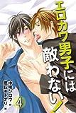 エロカワ男子には敵わない! 4 エロカワ男子には敵わない!(コミックノベル) (肌恋BL(コミックノベル))