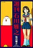 週刊石川雅之 (イブニングコミックス)