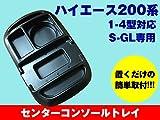 ハイエース 200 系 1- 4型 対応 センターコンソール トレイ S-GL 【ABS素材/カラー:ブラック/DYPオリジナル】