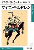 ワイズ・チルドレン (ハヤカワepi文庫) 画像