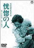恍惚の人[DVD]