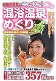 安岡由美香のニッポン!ほっと混浴温泉めぐり—関東周辺・東北・北海道編
