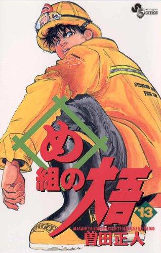 め組の大吾(13) (少年サンデーコミックス)
